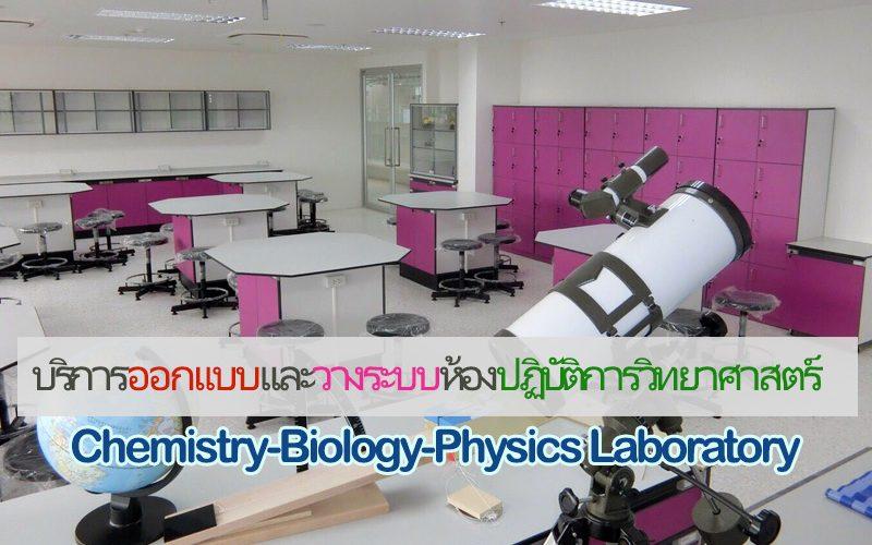 ออกแบบห้องแลปวิทยาศาสตร์