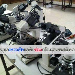 ซ่อมกล้องจุลทรรศน์